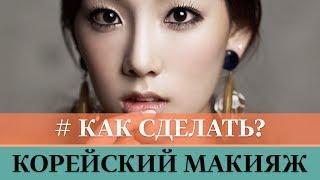 Как сделать корейский макияж? ПРОСТОЙ видеоурок для европейских глаз