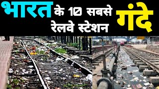 India's 10 most dirty railway stations  | So hyper