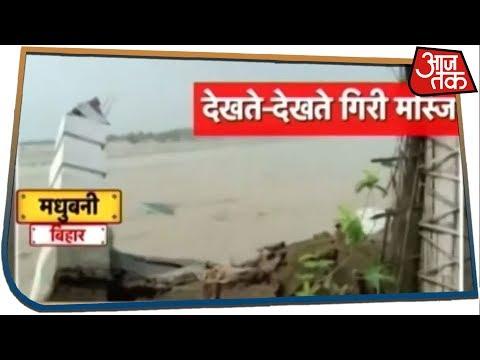Bihar और Assam में बाढ़ का कहर, मधुबनी में देखते ही देखते बह गई मस्जिद