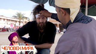 Марокко. В плену у джиннов. Часть 1. Человек мира 🌏 Моя Планета