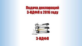 Подача деклараций 3-НДФЛ в 2016 году. Сроки, изменения