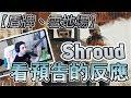 E3 預告片 - 雪場終於出現 | Shroud 看到雙手高舉?