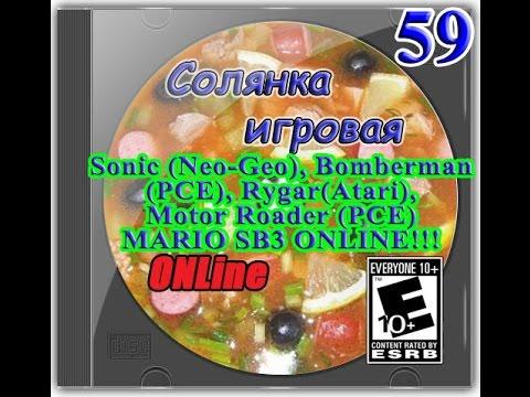 Выпуск №59 Sonic (Neo-Geo), Bomberman(PCE), Rygar(Atari), MR(PCE) MARIO SB3 ONLINE!!!