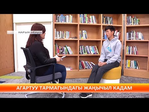 KTRK Special Report on University of Central Asia, Naryn, Kyrgyzstan