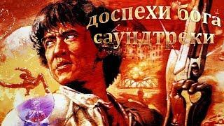 Саундтреки к фильму доспехи бога 1 (1986 год)