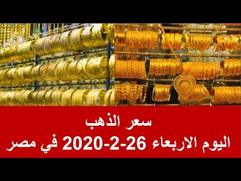 سعر الذهب اليوم الاربعاء 26-2-2020 في مصر - YouTube