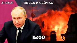 Стрелок из Мытищ: реакция и последствия. Путин обсудил дело Навального с Меркель и Макроном