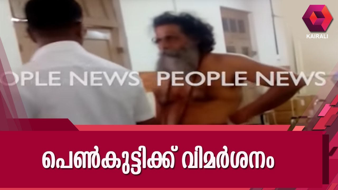 POCSO Court Lashes Out At The Girl In Swami Gangesananda Case