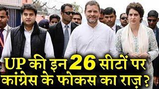 आखिर यूपी की किन 26 सीटों पर है कांग्रेस की नजर ? INDIA NEWS VIRAL