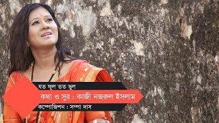 Joto Phul Toto Bhul ।। যত ফুল তত ভুল ।। Sampa Das - Nazrul Geeti