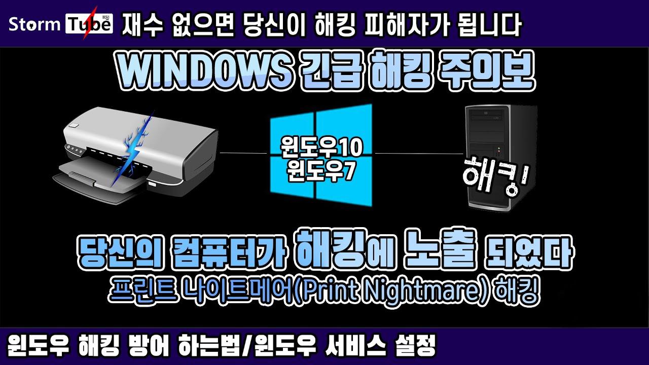 2021년 긴급 윈도우 해킹 소식. 해킹 방어하는 법. 프린터 사용자들 필수. 프린터 안써도 필수. 프린트 나이트메어. PRINT NIGHTMARE 해킹