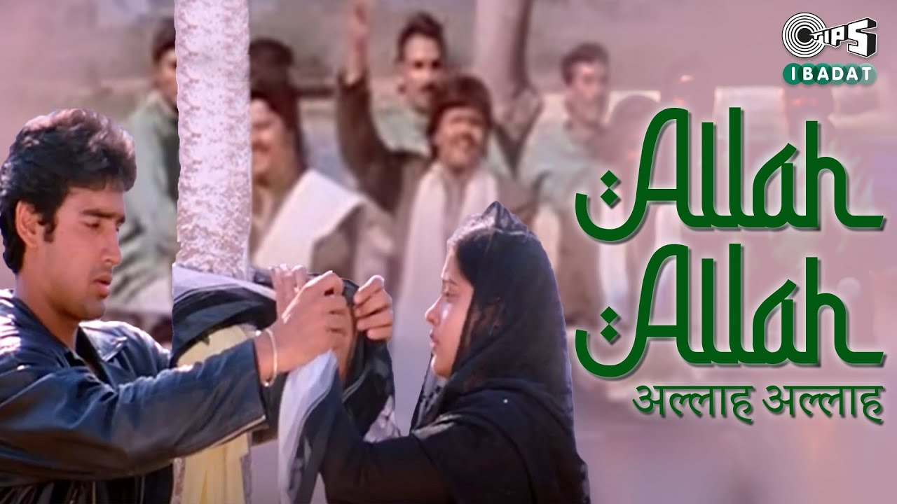 Download Allah Allah Taarif Teri   Sabri Bros, Sonu Nigam, Alka Yagnik, Tauseef Akhtar   Hindi Qawwali Song