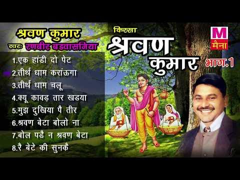 श्रवण  कुमार भाग  1 || Sravan Kumar Vol 1 || Kissa || Haryanvi Ragini || Ranbeer Badwasniya