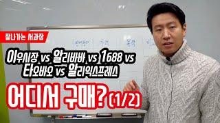 직장인 투잡 1인 무역. 이우시장 vs Alibaba vs 1688 vs 타오바오 vs 알리익스프레스 전격 비교 분석 (1편)