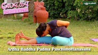 Ardha Baddha Padma Paschimottanasana   யோகா For Health   27/04/2017
