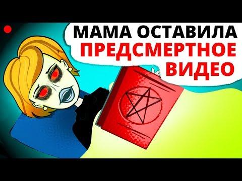 Я нашел предсмертное видео моей мамы и оно меня очень шокировало!