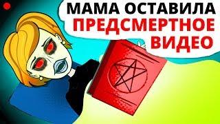 Я нашел предсмертное видео моей мамы и оно меня очень шокировало