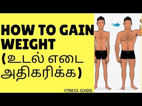How to gain weight in tamil ? | உடல் எடை அதிகரிப்பது எப்படி? | Easy Ideas