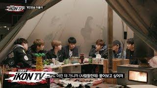 iKON - '자체제작 iKON TV' EP.2-5