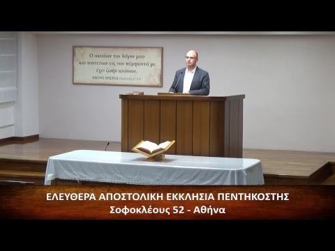 Επιστολή προς Ρωμαίους κεφ. η' (8) 26-27 //  Γρηγόρης Ψωμιάδης