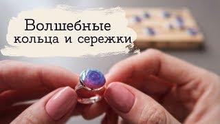 Волшебные кольца и серьги   Masherisha