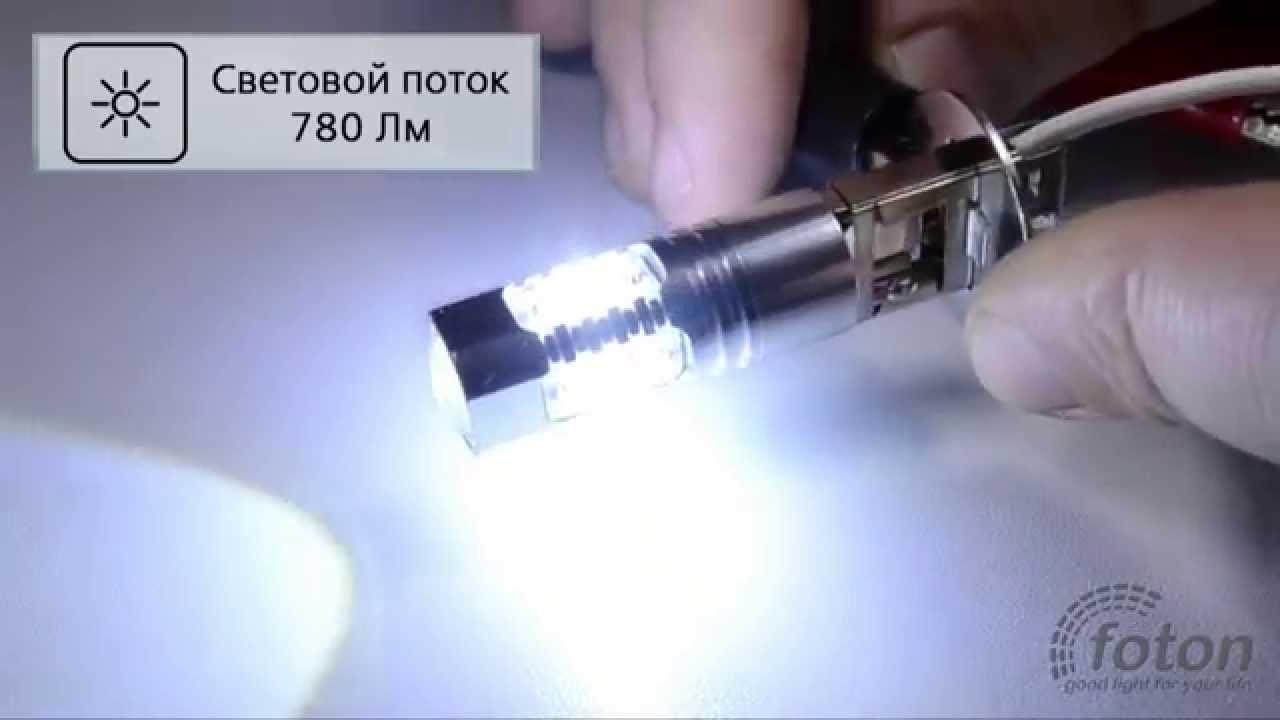 Купить светодиодные лампы sho-me h3-13 smd для противотуманных фар в авто оптом. Продажа противотуманных светодиодных ламп в противотуманные фары: 13 светодиодов.