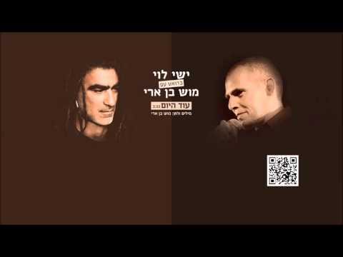 ישי לוי ומוש בן ארי עוד היום Ishay Levi and Mosh Ben Ari