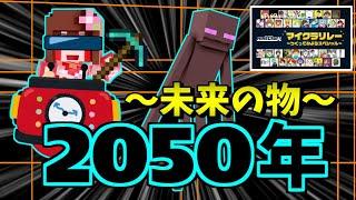 【マイクラ】西暦2050年!30年後の未来にはどんな物が出来てる?!【マイクラ…
