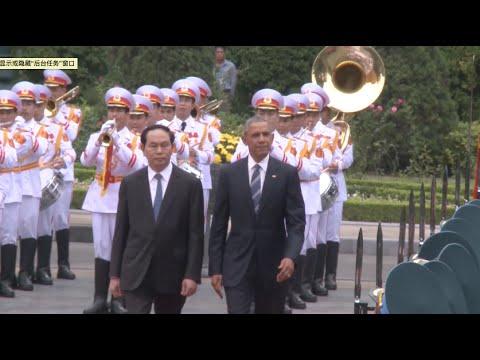 Obama Begins Three-day Visit to Vietnam