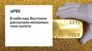В Якутии из самолета выпали слитки золота