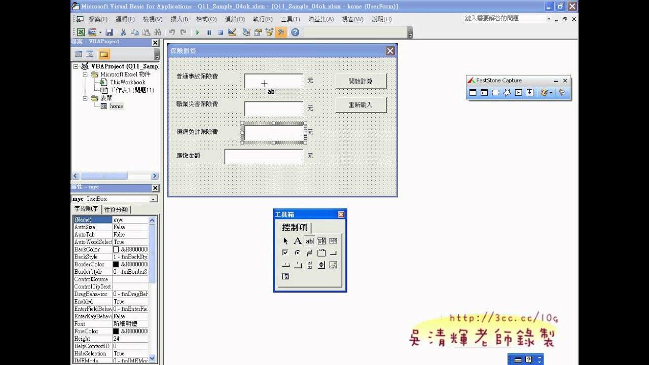 03_保險費計算表單與程式計算(EXCEL VBA教學) - YouTube