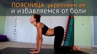 Как избавиться от боли в пояснице и укрепить ее(В этом видео предлагается 5 простых, но эффективных упражнения, которые помогут укрепить поясницу, предотвр..., 2015-08-06T16:41:54.000Z)