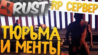 RUST   ЛУЧШИЙ СЕРВЕР С RP В РАСТ! ЗАХОДИМ  connect s1 rp rust ru 22011