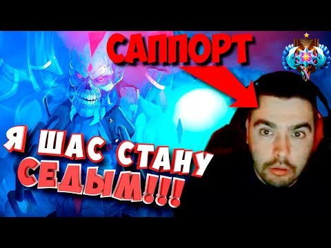 видео: stray228 ИГРАЕТ НА САППОРТЕ НА 4К ММР!  