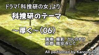 【おすすめ】ドラマ「科捜研の女」 サントラ BGM 科捜研のテーマ 出動・...