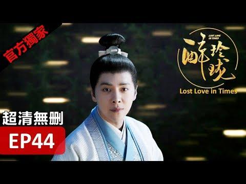 【醉玲瓏】 Lost Love in Times 44(超清無刪版)劉詩詩/陳偉霆/徐海喬/韓雪