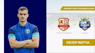 Футбольный клуб красногвардеец в москве администратор ночной клуб москва
