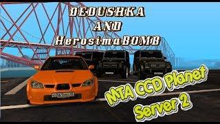 CCD MTA Поиск номеров 2  SERVER 2
