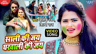 होली 2021 का सबसे हिट #Video | साली की जय घरवाली की जय | #Alok Ranjan, Shilpi Raj | Bhojpuri Song