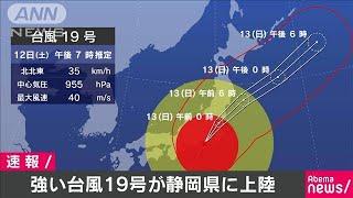 台風19号が伊豆半島に上陸 気象庁(19/10/12)
