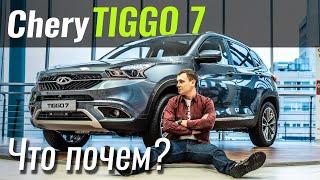 Откуда спрос на Chery Tiggo 7 2020?