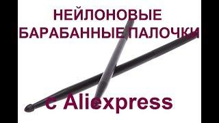 Обзор  нейлоновых барабанных палочек с AliExpress @ Drumsticks