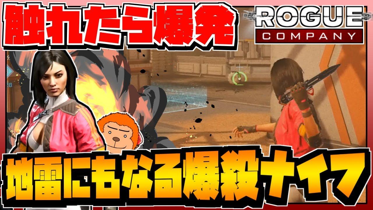 【Rogue Company】-壁にも地面にも刺せる爆発ナイフ!投げる爆発ナイフ使いローニン!-【ローグカンパニー/PS4】