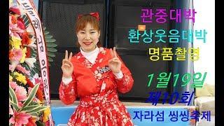 💗민들레 품바1월19일 주간 💗2018 2019 자라섬 씽씽축제
