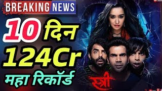 stree total collection