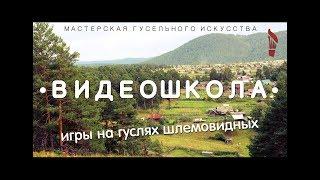 ВИДЕОШКОЛА ИГРЫ НА ШЛЕМОВИДНЫХ ГУСЛЯХ - Видеоурок 3. Камаринский.