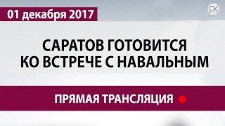 Саратов в ожидании Навального LIVE