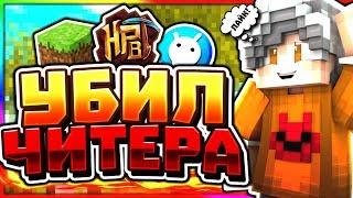 УБИЛ ЧИТЕРА !? - SKY WARS MINI GAME