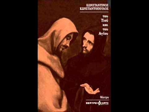 «του Υιού και του Αγίου» Αφήγηση: Μαρία Αλιφέρη Μουσική: Σταμάτης Σπανουδάκης