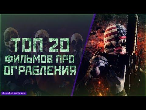 """ТОП 20 ФИЛЬМОВ ПРО """"ОГРАБЛЕНИЯ"""""""